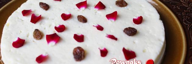 Bhapa Sondesh / Steamed Cheese Fudge / ভাপা সন্দেশ