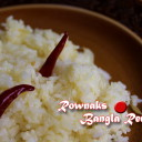 Spicy Broken Rice / Khuder Bhat /বউ খুদি / খুদের ভাত / বউয়া